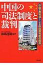 中国の司法制度と裁判 中国の裁判官らによる中国裁判制度解説  /朱鷺書房/相馬達雄