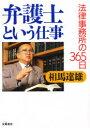 弁護士という仕事 法律事務所の365日  /朱鷺書房/相馬達雄