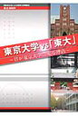 東大 現役東大生による東京大学情報本 2009 /東京大学新聞社/東京大学新聞社