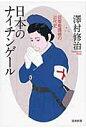 日本のナイチンゲ-ル 従軍看護婦の近代史  /図書新聞/澤村修治