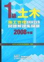 1級土木施工管理技術検定試験問題解説集録版  2008年版 /土木施工管理技術研究会/土木施工管理技術研究会