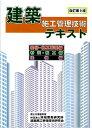 建築施工管理技術テキスト   改訂第9版/地域開発研究所(文京区)/建築施工管理技術研究会