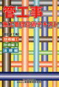 管工事施工管理技術テキスト   改訂第7版/地域開発研究所(文京区)/地域開発研究所