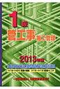 1級管工事施工管理技術検定試験問題解説集録版  2013年版 /地域開発研究所(文京区)/地域開発研究所