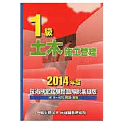 1級土木施工管理技術検定試験問題解説集録版  2014年版 /地域開発研究所(文京区)/地域開発研究所