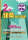 2級建築施工管理技術検定試験問題解説集録版 学科・実地 2018年版 /地域開発研究所(文京区)/地域開発研究所