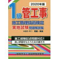 1級管工事施工管理技術検定実地試験問題解説集  2020年版 /地域開発研究所(文京区)/地域開発研究所