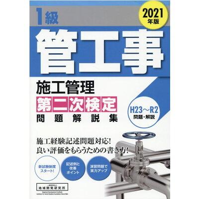 1級管工事施工管理第二次検定問題解説集  2021年版 /地域開発研究所(文京区)/地域開発研究所