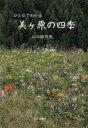 ひと目でわかる美ケ原の四季 春から夏  /栃の葉書房/山本峻秀