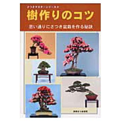 樹作りのコツ 思い通りにさつき盆栽を作る秘訣  /栃の葉書房