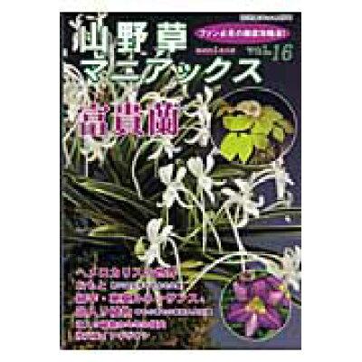 山野草マニアックス  vol.16 /栃の葉書房