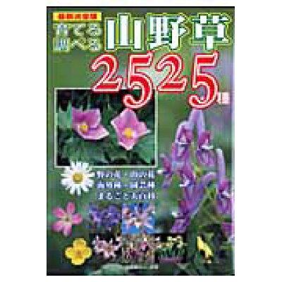 育てる調べる山野草2525種 野の花・山の花・海外種・園芸種まるごと大百科  /栃の葉書房