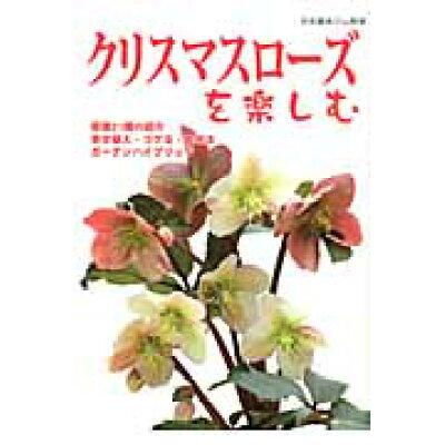 クリスマスロ-ズを楽しむ 原種21種の紹介・ガ-デンハイブリッド 寄せ植え・  /栃の葉書房