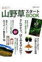 山野草スタ-トBOOK 今すぐ始めるための情報が満載!さんやそう、はじめま  /栃の葉書房