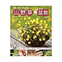 山野草と小さな盆栽 毎日、毎年、楽しめる  /栃の葉書房/加藤将三