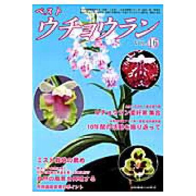 ベストウチョウラン  vol.16 /栃の葉書房