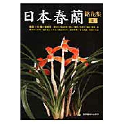 日本春蘭銘花集  2 /栃の葉書房