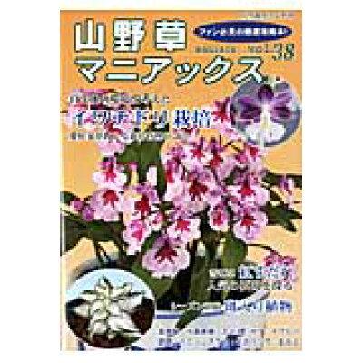 山野草マニアックス  vol.38 /栃の葉書房