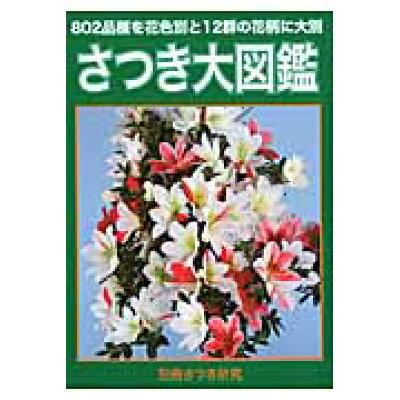 さつき大図鑑 802品種を花色別と12群の花柄に大別  /栃の葉書房