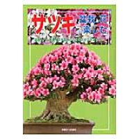 サツキ 盆栽と花を楽しむ  /栃の葉書房