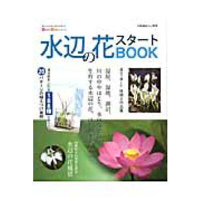 水辺の花スタ-トBOOK 今すぐ始めるための情報が満載!水辺の花、はじめませ  /栃の葉書房