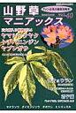 山野草マニアックス  vol.40 /栃の葉書房