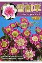 雪割草パ-フェクトブック  vol.12 /栃の葉書房