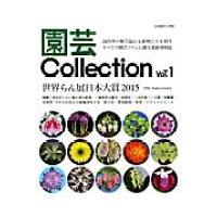 園芸Collection  vol.1 /栃の葉書房