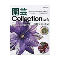 園芸Collection  vol.3 /栃の葉書房