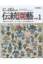 にっぽんの伝統園藝 伝統の美に遊ぶ。古くて新しい日本の園芸文化 vol.1 /栃の葉書房