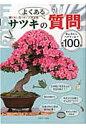 サツキのよくある質問 樹で良し花で良し人気盆栽  /栃の葉書房