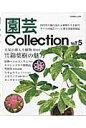 園芸Collection  vol.5 /栃の葉書房