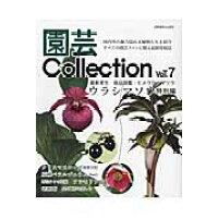 園芸Collection  vol.7 /栃の葉書房