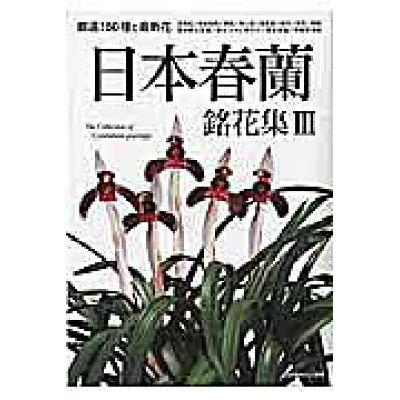 日本春蘭銘花集  3 /栃の葉書房