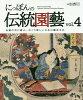 にっぽんの伝統園藝 伝統の美に遊ぶ。古くて新しい日本の園芸文化 vol.4 /栃の葉書房