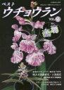 ベストウチョウラン  vol.20 /栃の葉書房