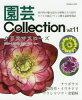 園芸Collection  Vol.11 /栃の葉書房