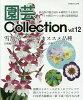園芸Collection  Vol.12 /栃の葉書房