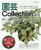 園芸Collection  vol.13 /栃の葉書房