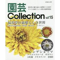 園芸Collection  Vol.15 /栃の葉書房