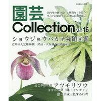 園芸Collection  Vol.16 /栃の葉書房