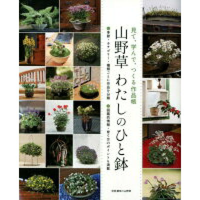 山野草わたしのひと鉢 見て、学んで、つくる作品帳  /栃の葉書房