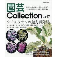 園芸Collection  Vol.17 /栃の葉書房