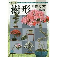 さつき樹形の作り方と作品集   /栃の葉書房