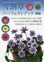 雪割草パーフェクトブック  vol.17 /栃の葉書房