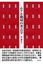 ムラと地域の考古学   /同成社/林謙作
