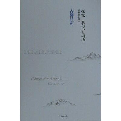 探究-私のいた場所 青柳昌宏選集  /どうぶつ社/青柳昌宏