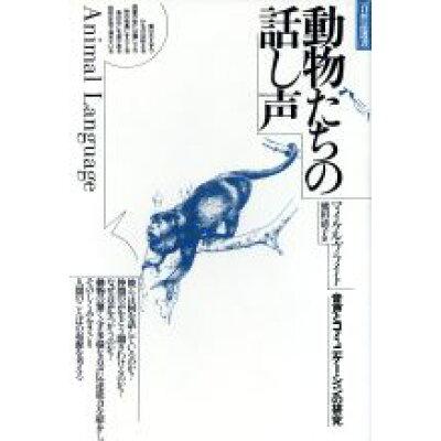 動物たちの話し声 音声とコミュニケ-ションの研究  /どうぶつ社/ジャック・アタリ
