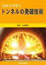 わかりやすいトンネルの発破技術   /土木工学社/山田隆昭