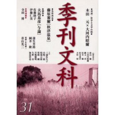 季刊文科  第31号 /鳥影社